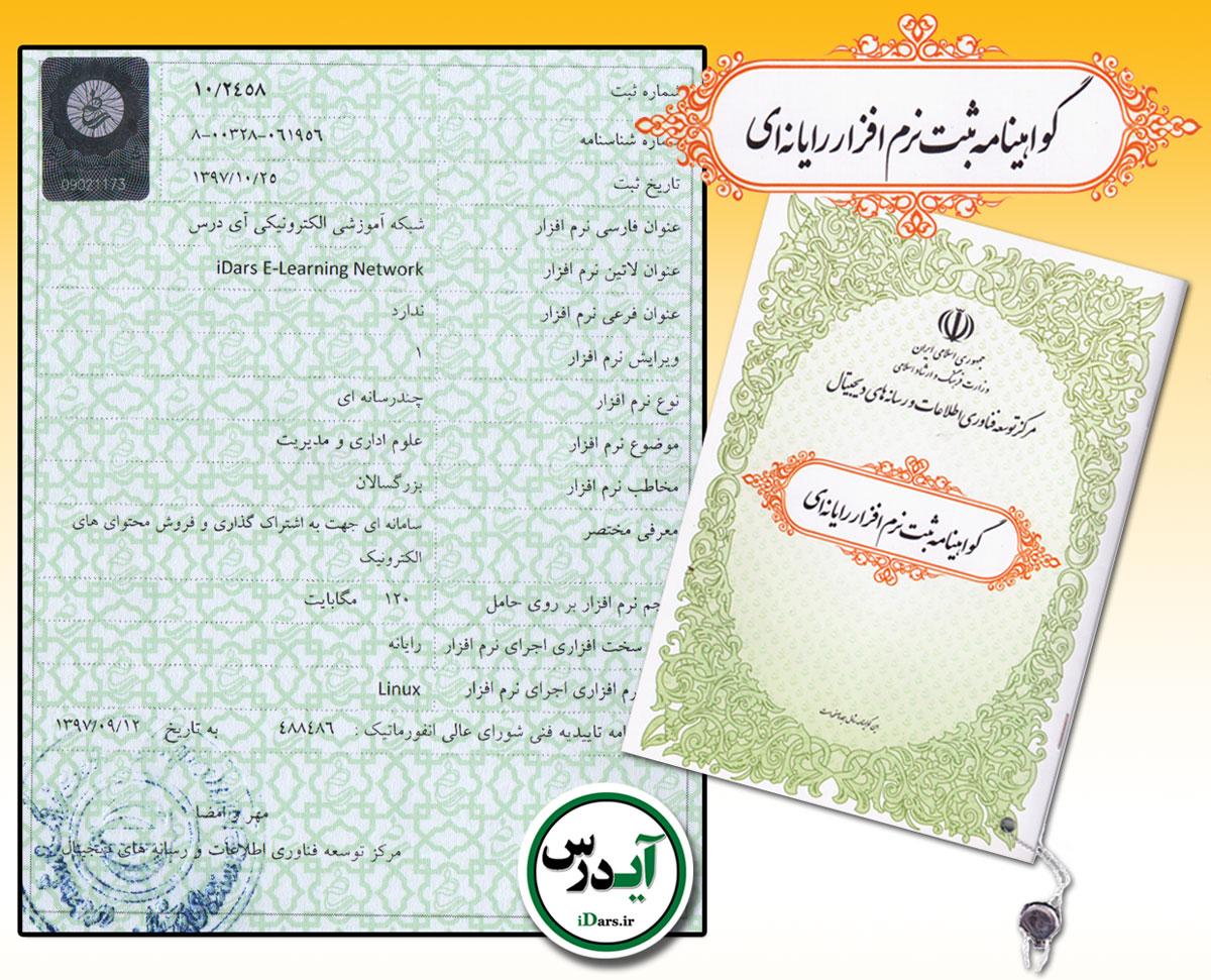 گواهی ثبت آی درس در وزارت ارشاد