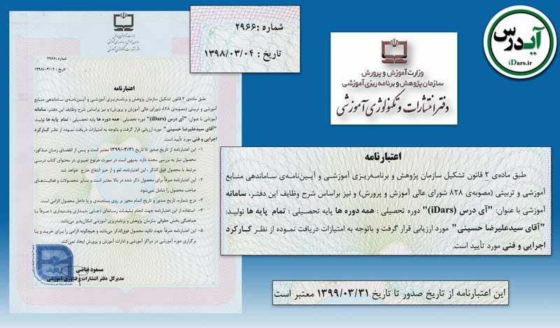 اعتبار نامه وزارت آموزش و پروش نرم افزار آی درس